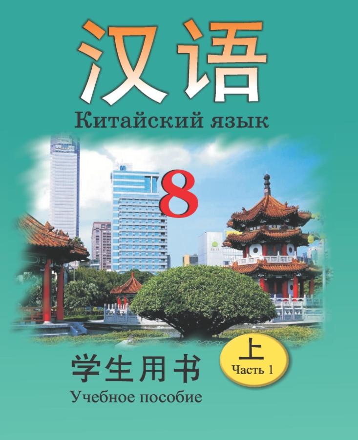 8 класс Китайский язык