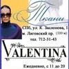 """ТКАНИ VALENTINA""- СКИДКИ -20% -30% -40% -50%!!!"