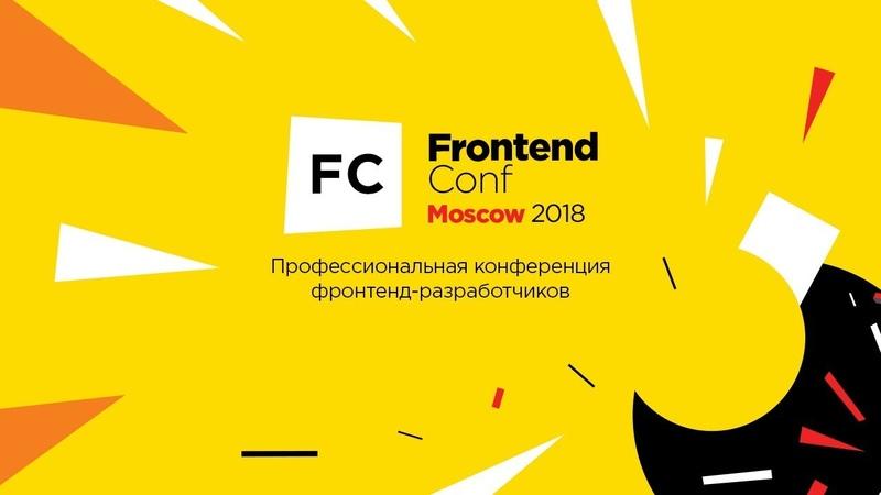 Видеоотчет о Frontend Conf 2018