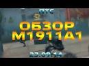 WarFace ПТС 23.09.14 Обзор на M1911A1
