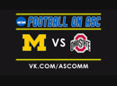 NCAAF | Michigan VS Ohio State