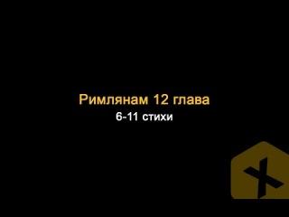 03: �������� 12 ����� (6-11 �����)