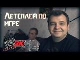 Летсплей по игре WWE 2K14