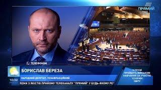 Борислав Береза про можливе повернення Росії у ПАРЄ