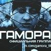 _ГАМОРА_