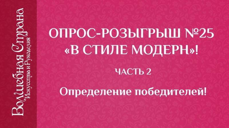 Опрос розыгрыш №25 В стиле модерн часть 2