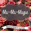 Bla-bla-blague. Французский язык в шутку.