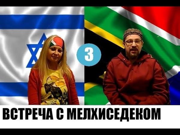 3 ДЕБОРА ПЕРЕЖИЛА ВСТРЕЧУ С МЕЛХИСЕДЕКОМ Дебора и Дмитрий Крюковский