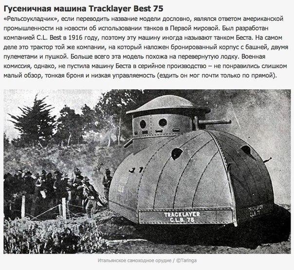 10 самых необычных танков в истории