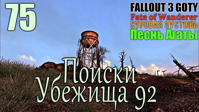 Fallout 3 GOTY FOW [HD] 75 ~ Поиски Убежища 92