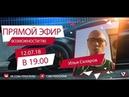 Гостевой вебинар 12 07 18 Спикер Илья Скляров
