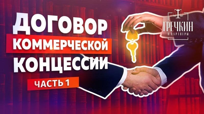 Что такое концессия Договор коммерческой концессии договор франшизы Часть 1