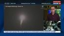 Новости на Россия 24 • Ракета-носитель Союз ФГ успешно вывел на орбиту корабль Союз МС-06