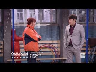 ПРЕМЬЕРА | «Однажды в России» | СЕГОДНЯ в 21:00 | ТНТ