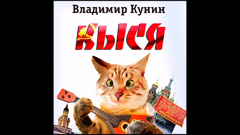 Кыся. Кунин В. Аудиокнига. читает Клюквин А.