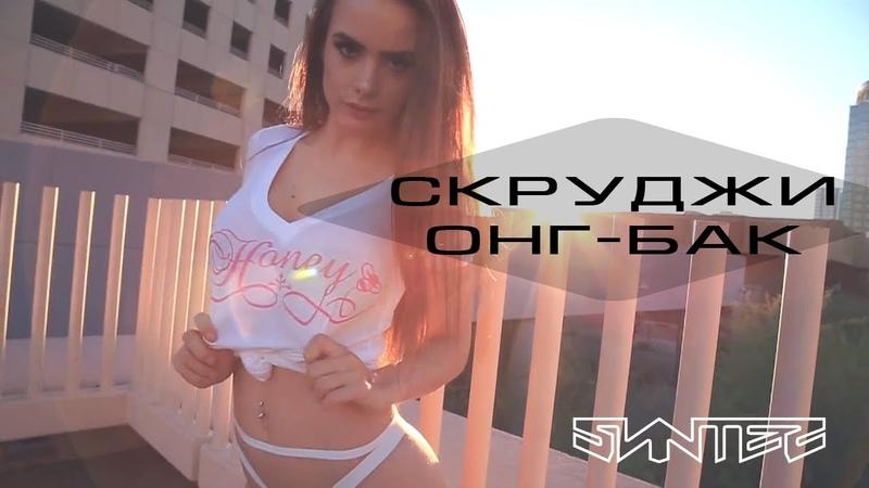 Скруджи — Онг-Бак 2018 (unOfficial clip)