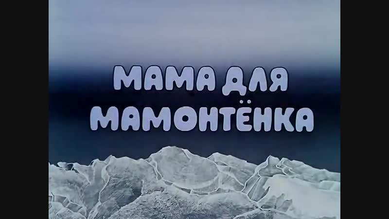 Мама для мамонтенка 1981