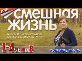 Смешная жизнь / HD 1080p / 2015 (комедия, драма). 1-4 серия из 8