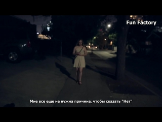 Когда он не слышит слова Нет/When Your Date Doesnt Hear The Word No