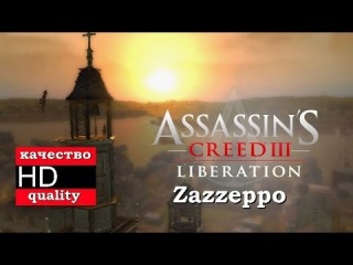 Мега брутальный Assassin's Creed Liberation rus Веселое прохождение часть 1 Караем дядек тамплиеров