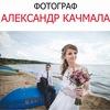 Александр Качмала -фотограф на свадьбу Челябинск