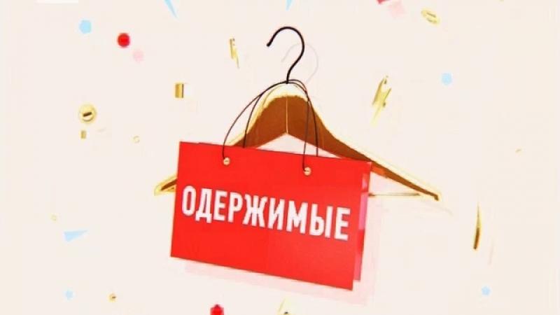 Одержимые • 1 сезон • Выпуск 1