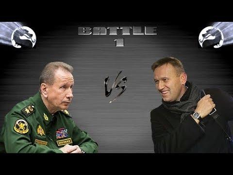 Политический Мортал Комбат Золотов vs Навальный