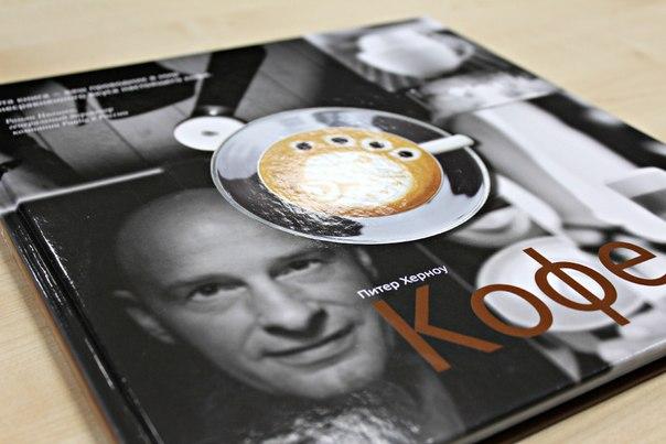 РЕЦЕНЗИЯ: «Кофе» Питера Херноу — кодекс бариста →.