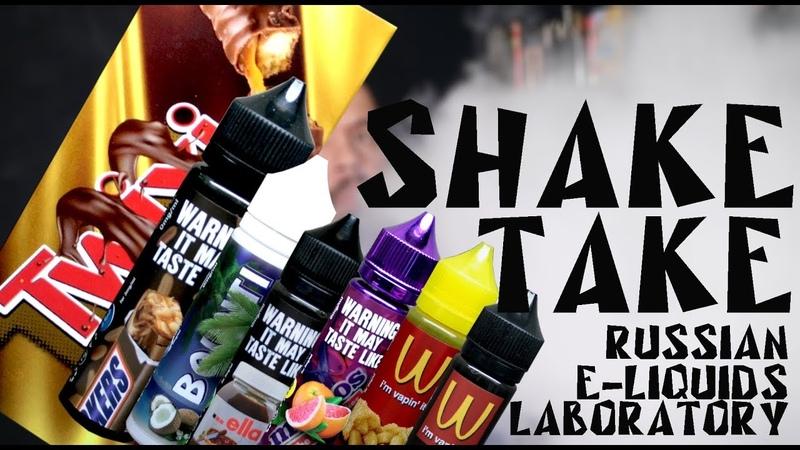 Makdonalds,Snickers, Twix.... E-LIQUID | ShakeTake from Russian E-liquids Laboratory