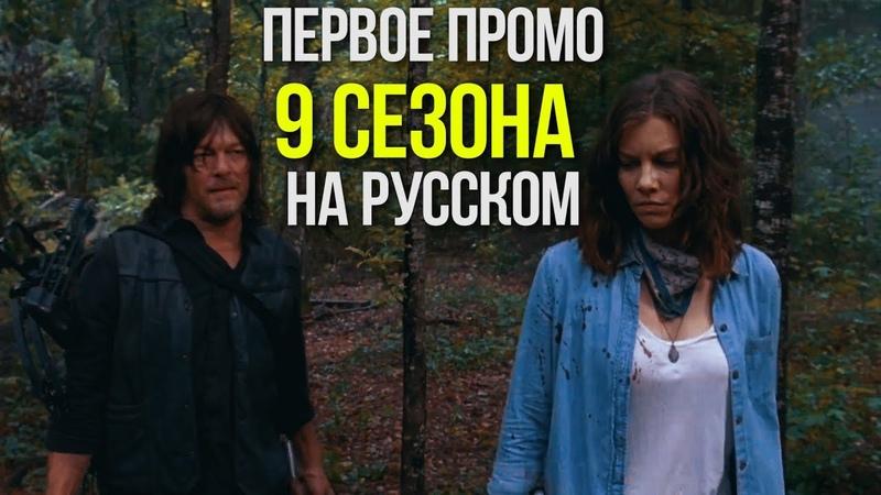 Ходячие мертвецы 9 сезон Первое промо на русском
