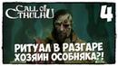 Call of Cthulhu - Прохождение 4 КАК ОН ВЫЖИЛ ПОСЛЕ ТАКОГО