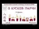 8 КУСКОВ ПАРЧИ 1 6 ФОРМА СЕМИНАР 1 8 июля 2018