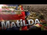 World of Tanks Matilda мастер 7 410 опыта 9 фрагов и сюрприз в конце боя