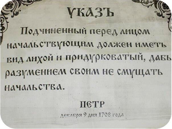 Указы Петра I