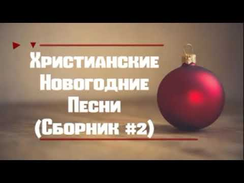 ХРИСТИАНСКИЕ ПЕСНИ НА НОВЫЙ ГОД сборник 2