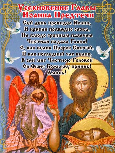 патриотизма, ставший день рождения иоанна крестителя приметы зіпсував
