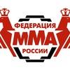 Федерация MMA России