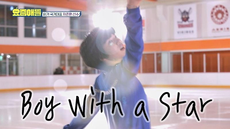 [스페셜 무대] 감탄을 자아내는 차준환(Cha Jun Hwan)의 아이스 쇼 ′Boy with a star′♬ 요즘애들 22