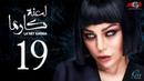 مسلسل لعنة كارما - الحلقة التاسعة عشر La3net Karma Series - Episode 19