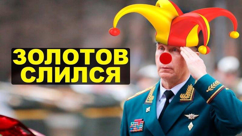 Генерал Золотов съехал с сатисфакции