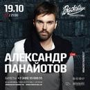 Александр Панайотов фото #4
