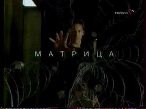 Анонс Матрица (Россия, 01.01.2003)