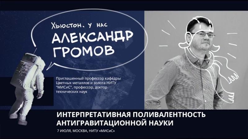 Александр Громов - Принципы работы НЛО
