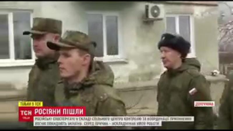 Офицеры МО РФ покидают СЦКК в г.Соледар👉vk.com/donetskcity2