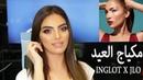 عملت مكياج العيد بالتعاون مع انجلوت  | Eid Makeup Look Using Inglot x Jenni