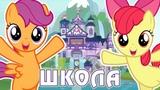 Школа Дружбы в игре Май Литл Пони (My Little Pony) - часть 1