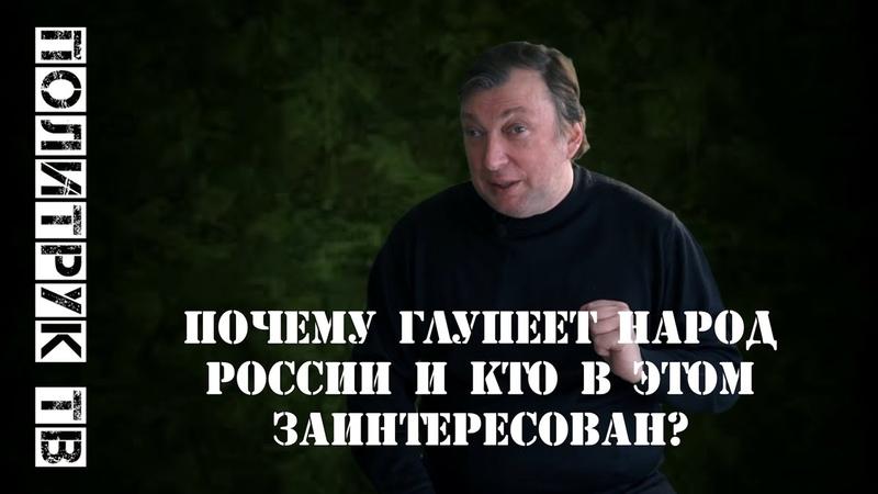 Почему глупеет народ России и кто в этом заинтересован начало АлександрВладимиров образование