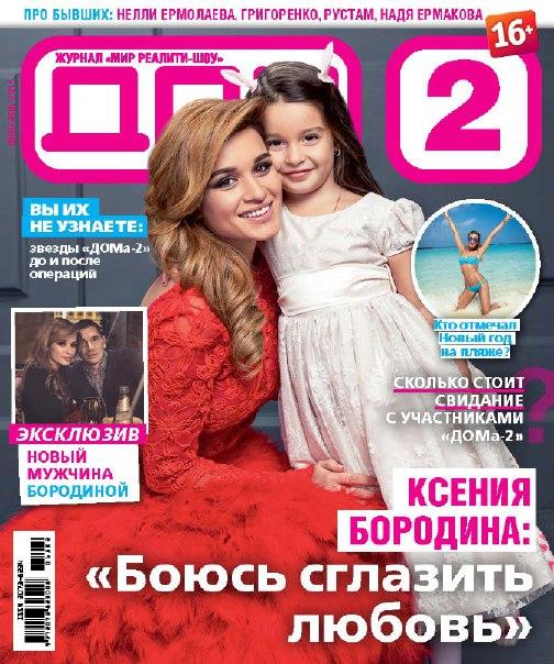 Обложки журнала Дом 2 с Марусей Бородиной