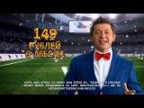 Триколор и канал Наш Футбол