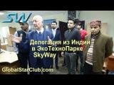 SkyWay - Делегация из Индии в ЭкоТехноПарке - GlobalStarClub.com